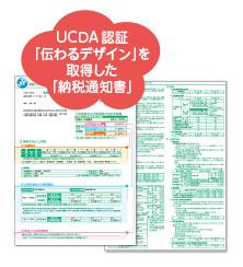 UCDA認証「伝わるデザイン」を取得した「納税通知書」