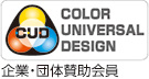CUD認証 企業・団体賛助会員