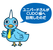 ユニバードさんがCUDO様に訪問したのだ