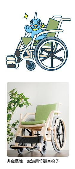 ユニバードさんと非金属性 空港用竹製車椅子