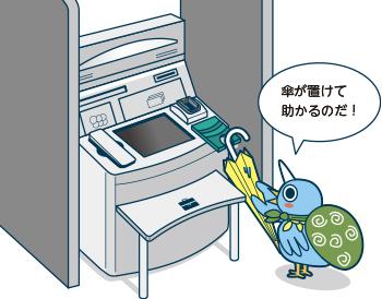 ATMに傘を置くユニバードさん